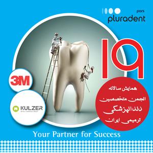 نمایشگاه سالانه انجمن متخصصین دندانپزشکی ترمیمی ایران - مشهد
